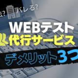 【企業にバレる?】WEBテスト代行サービスを使うデメリット3つ | 違法なのか,業者おすすめも