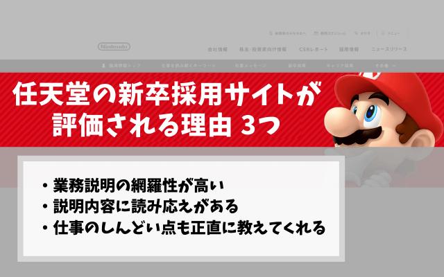 任天堂の新卒採用サイトが評価される理由まとめ
