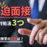 【圧迫面接=内定?】就活をうまく乗り切る対処法3つ | 面接官の意図は?