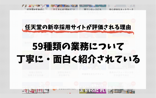 任天堂の新卒採用サイトが評価される理由1つ目