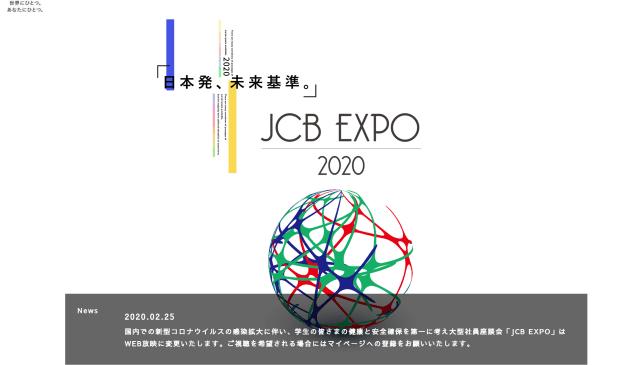 JCB EXPO