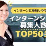 【インターンシップ募集人数ランキングTOP50】採用数上位5社の特徴は?