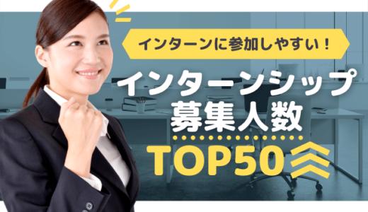 【インターンシップ募集人数ランキングTOP50】採用数上位5社の特徴 | 倍率と難易度の関係
