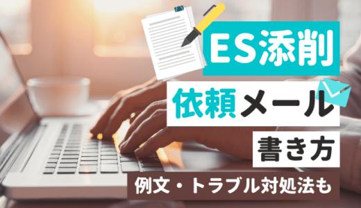 【例文付き】エントリーシート(ES)添削のお願いメールの書き方 | トラブル対処法も