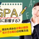 【GPA低くて大丈夫?】就活でGPA提出を求める企業の意図 | 低すぎる場合の対策方法も