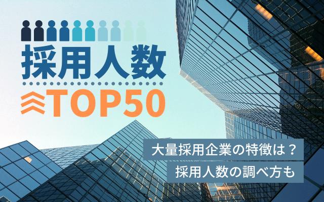 【採用人数が多い企業ランキングTOP50】大量採用企業の特徴は? 採用人数の調べ方も