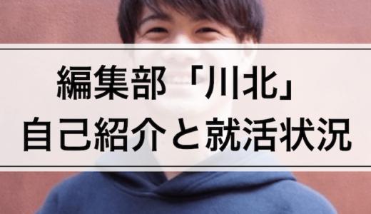 【就活生日記】ITメガベンチャー業界 志望学生「川北」の自己紹介と今後の就活目標