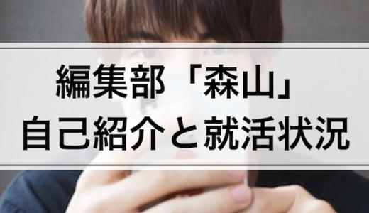 【就活生日記】広告業界 志望学生「森山」の自己紹介と今後の就活目標