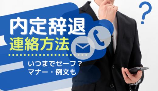 【メールのみはあり?】内定辞退の連絡方法 | メールと電話両方の例文,返信方法も