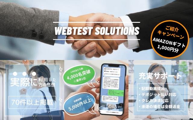 WEBテスト/SPI代行業者おすすめ3つ目「Webtest Solutions(ウェブテストソリューションズ)」