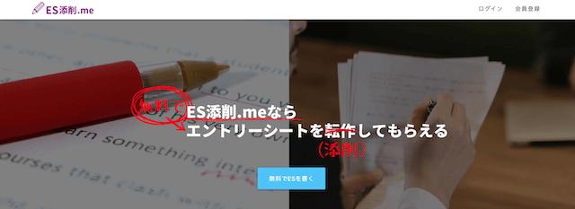 ES添削.meトップ画面