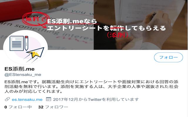 ES添削.me Twitter