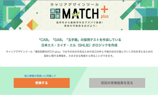 適性診断MATCH plus