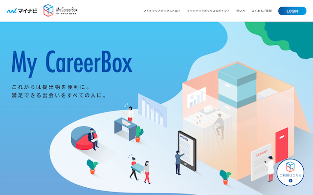 マイキャリアボックス(MyCareerBox)とは