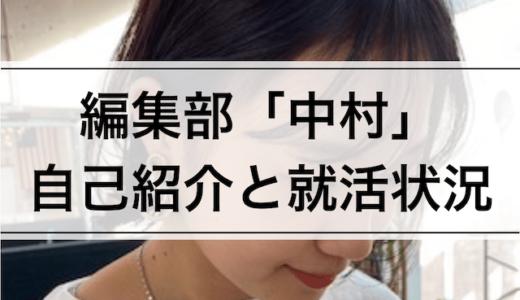 【就活生日記】広告業界 志望学生「中村」の自己紹介と今後の就活目標