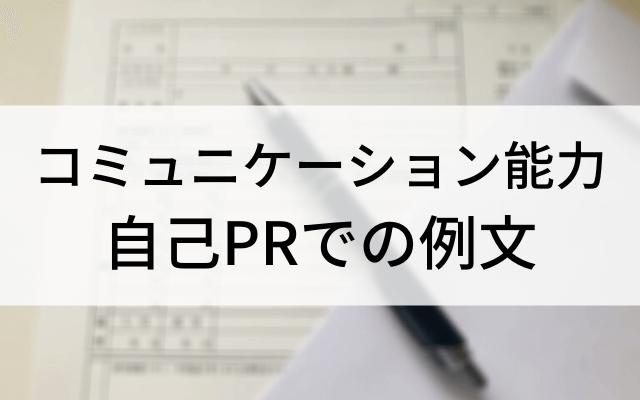 自己PR コミュニケーション 例文