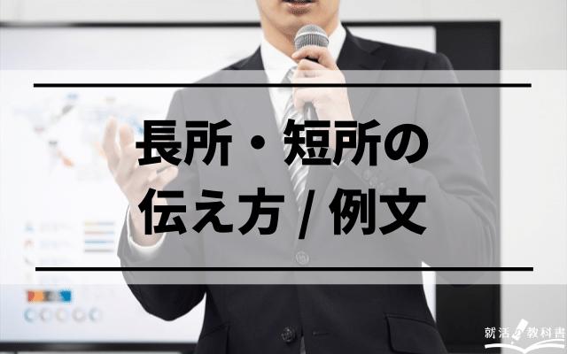 長所短所伝え方 / 例文