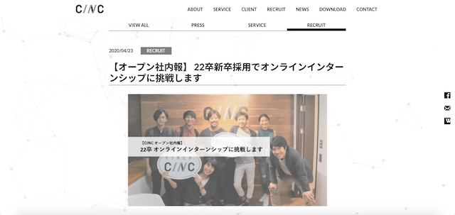 オンラインインターンを実施している企業例「CINC」