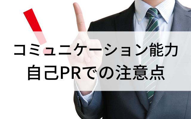 自己PR コミュニケーション 注意点