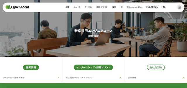 オンラインインターンを実施している企業例「サイバーエージェント」