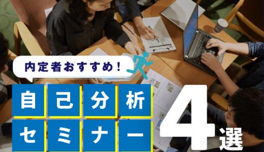 【自己分析セミナーって何?】内定者のおすすめセミナー6選 (東京,大阪)