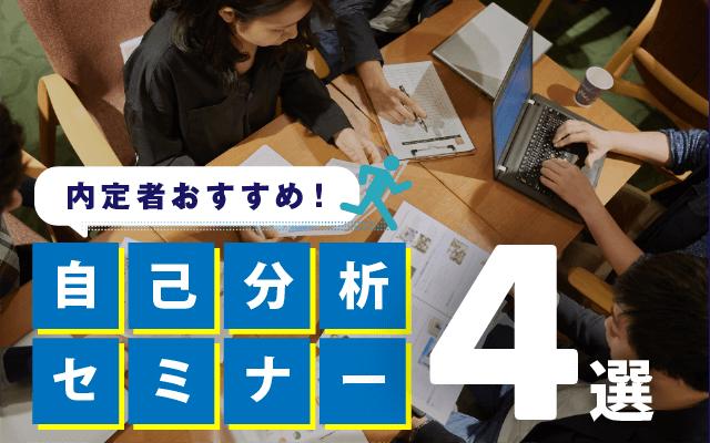 【自己分析セミナーって何?】内定者のおすすめセミナー4選 (東京,大阪)