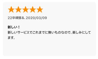 Lognavi(ログナビ)の評判・口コミ1