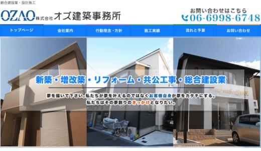 【企業インタビュー】株式会社オズ建築事務所 代表取締役 安藤さん