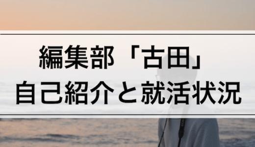 【就活生日記】マスコミ業界 志望学生「古田」の自己紹介と今後の就活目標