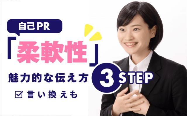 【例文あり】自己PR「柔軟性」の魅力的な伝え方3STEP | 注意点や言い換えも