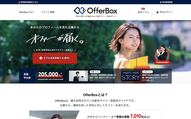 OfferBox(オファーボックス )