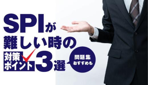 【SPIが難しい…】高得点を取るポイント3選 | 難しい問題集おすすめも
