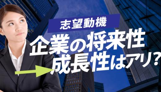 【例文あり】志望動機「企業の将来性・成長性」はアリ? 将来性のある業界・企業の調べ方も