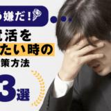 【もう嫌だ!】就活をやめたい時の対策方法3つ | やめるとどうなる?