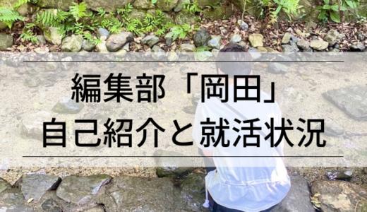 【就活日記】就活生「岡田」の自己紹介と今後の就活目標