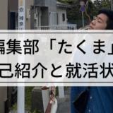 【就活生日記】コンサル/デベロッパー業界志望「たくま」の自己紹介と今後の就職活動