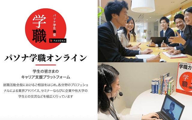 【インタビュー】パソナ学職オンラインへの想い | 株式会社パソナグループ 土田さん