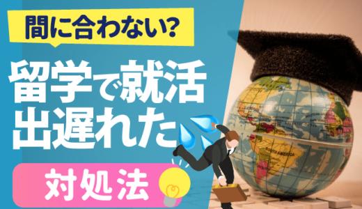 【間に合わない?】留学で就活に出遅れた人がするべき行動 | 留学中に出来る準備も!