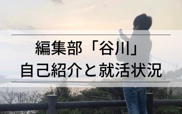 【就活生日記】IT業界 志望学生「谷川」の自己紹介と今後の目標