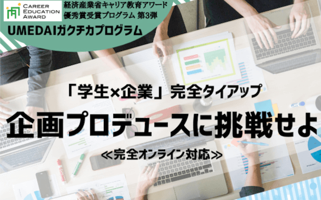 【インタビュー】UMEDAIガクチカプログラム | 一般社団法人 未来教育推進機構 柴橋さん