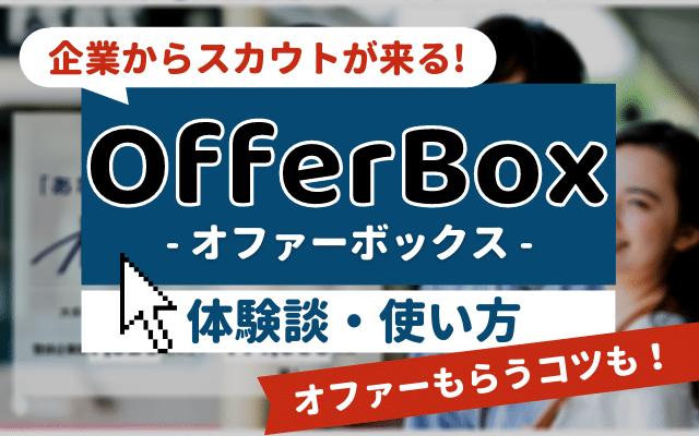 【OfferBox(オファーボックス)の評判は?】実際に体験した僕の感想 | 使い方,オファーを貰いやすい写真も