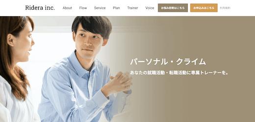 【インタビュー】パーソナル・クライムってどんなサービス? 株式会社リデラ代表取締役 雨田一陽さん