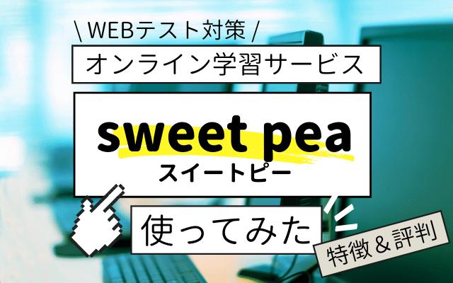 【オンラインWEBテスト学習サービス】sweet pea(スイートピー)実際に使ってみた感想 | 就活生の評判も