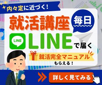 """【就活の教科書LINE】内定者が""""本当の就活情報"""" をLINEにお届け"""