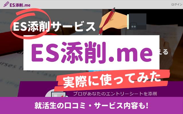 【ES添削.meの評判は?】実際に使ってみた _ 就活生の口コミやサービス内容