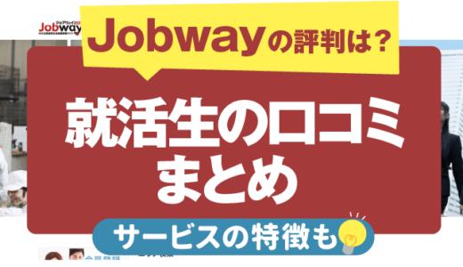【Jobway(ジョブウェイ)の評判は?】就活生の口コミまとめました   サービスの特徴,使うべき就活生も