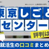 【東京しごとセンターの評判は?】就活生の口コミまとめました | サービス概要,デメリットも