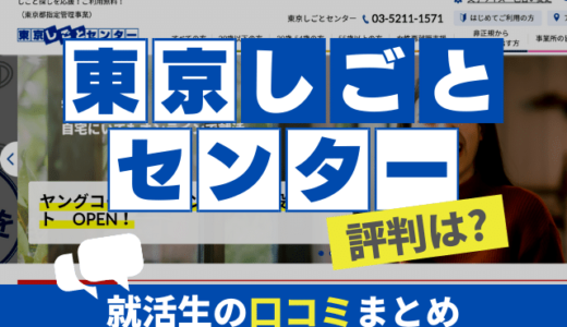 【東京しごとセンターの評判は?】利用した就活生の口コミ14選 | 概要,ハローワークとの違いも