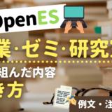 【内定者が教える】OpenES「学業、ゼミ、研究室などで取り組んだ内容」の書き方 _ 例文,注意点も