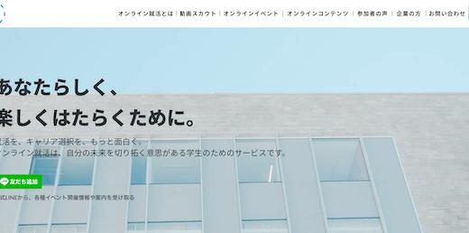 【インタビュー】「オンライン就活」ってどんなサービス? 株式会社ガイアックス 中津さん
